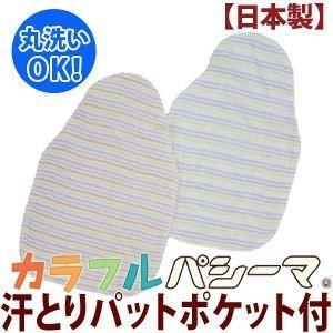 ■サイズ 約20×30cm (1枚入り) ■素材 ■特徴  ・日本製 ・ご家庭の洗濯機で丸洗いOK!...