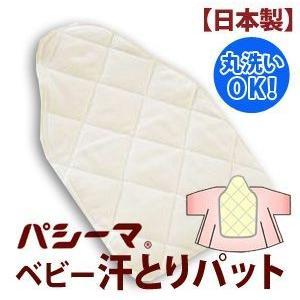 脱脂綿とガーゼが、驚異の吸湿性・放湿性・通気性・発熱保温性・安定性を生み出します。 赤ちゃんの背中と...