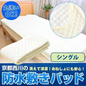 京都西川 防水 敷きパッド シングルサイズ