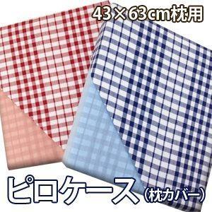 激安 カバーリング ピロケース(枕カバー)43×63cm枕用 ファスナー式 (ギンガムチェック)