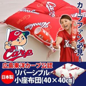 広島東洋カープ カープ グッズ 小座布団 40×40cm