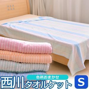西川 色柄おまかせ タオルケット  西川ブランドのタオルケットです。丸洗いOK。 夏だけでなく、春や...