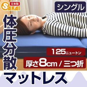 点で支える 体圧分散 三つ折りマットレス シングル