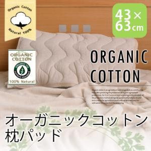 オーガニックコットン 枕パッド 綿100% 43×63cm/50×70cm枕用 抗菌 消臭 加工中綿