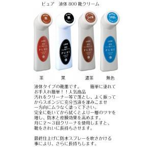 靴墨 液体ピュア#800 【カラー デザインは複数掲載してますので、ご希望商品を選択肢から、お選びく...
