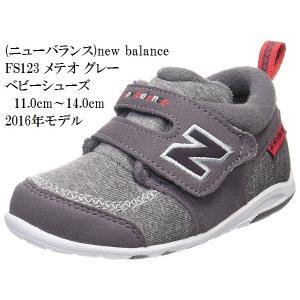 [ニューバランス] new balance NB FS123...