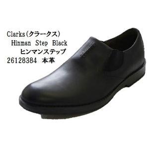 [クラークス] Clarks Hinman Step ヒンマン ステップ 26128384 2612...