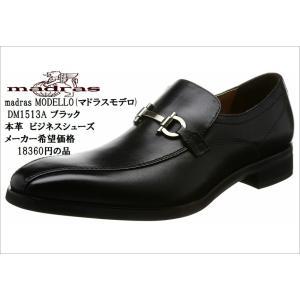 (半額)madras MODELLO(マドラスモデロ)DM1513A 本革ドレス トラッド ビジネス...
