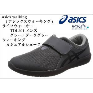 (アシックスウォーキング)ライフウォーカー TDL201 asics walking ズ メンズ O...