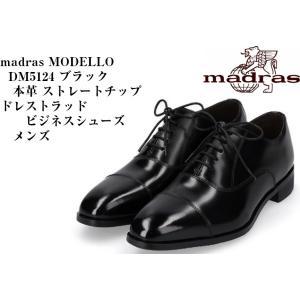 madras MODELLO (マドラスモデーロ)DM5124 本革 ドレス トラッド ビジネスシュ...