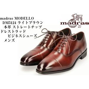 (マドラスモデーロ)DM5124 madras MODELLO 本革 ドレス トラッド ビジネスシュ...