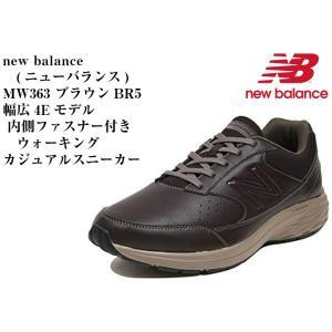 new balance MW363 [ニューバランス] 幅広4E サイドファスナー仕様 足裏全体に心...