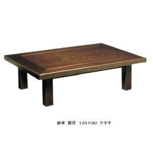 讃岐の座卓 120 新月 ケヤキ f-room
