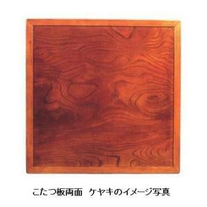 こたつ板 ケヤキ 80角 天然木突き板両面貼り 額縁付、ウレタン仕上げ|f-room