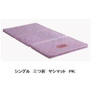 三つ折りシングルヤシマット コルト  4色対応だからお好みの色をお選び下さい。 2段ベッド等に最適です。 f-room