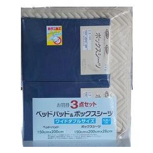 【日本製】 ワイドダブルサイズ 防縮/防ダニ/防色落ち3点パック(シーツ×2、ベッドパッド×1) マチサイズは基本28cm|f-room