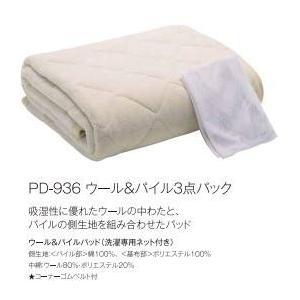 【日本製】 ドリームベッド ワイドダブルサイズ ウール&パイルベッドパッド 英国羊毛80%使用 洗えるウールパッド|f-room