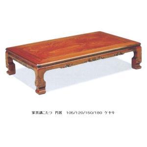 家具調こたつ 150 円居 ケヤキ突き板貼り 硬質ウレタン仕上げ 手元コントローラー付、継ぎ脚|f-room