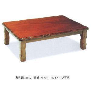 家具調こたつ 150 天然 ケヤキ皮付風 天然木突き板貼り|f-room