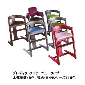 飛騨高山ベビーチェア predeict chair(プレディクトチェア) 成長後も使えるから結局お得 木地色8色シート16色クッション8色(別売)   f-room