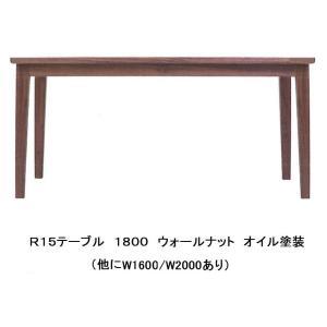 飛騨高山 木馬舎 R15 長方形テーブル 1800 6サイズの大きさに対応 ウォールナット 受注生産 送料無料(沖縄・北海道・離島は除く)代金引換不可商品 f-room