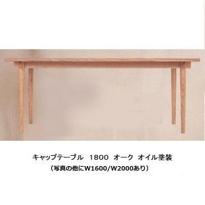 飛騨高山 木馬舎の家具 1800 キャップテーブル 6タイプのサイズ対応 オーク無垢 受注生産 送料無料(沖縄・北海道・離島は除く)代金引換不可商品 f-room