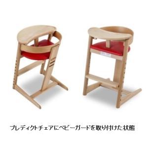 飛騨高山産ベビーチェアー用ベビーガード predeict chair(プレディクトチェア)用のベビーガード テーブルになるのでとても便利です