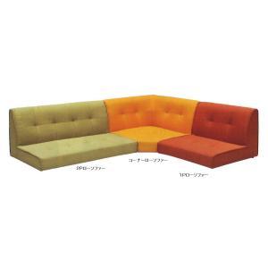 ロータイプソファー コーナー メイト ファブリック6色対応|f-room