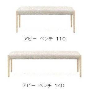シギヤマ家具製 ダイニングベンチ110 アビー|f-room