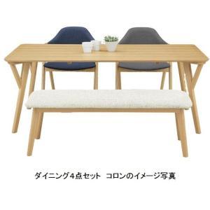 ダイニング4点セット コロン テーブル150コロン+チェアコロン×2+ベンチ チェアー・ベンチの色は5色よりお選び下さい。 f-room