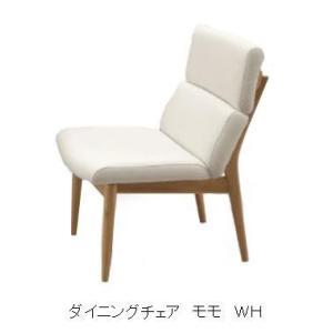 シギヤマ家具製 ダイニングチェア モモ 2色対応
