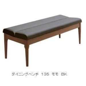 シギヤマ家具製 ダイニングベンチ モモ 2色対応