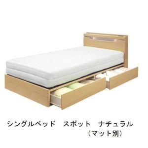 シングルベッド スポット キャビネットタイプ 床板布張り 2色対応|f-room