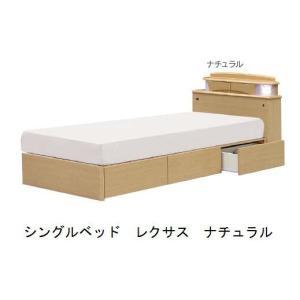 シングルベッド レクサス キャビネットタイプ 床板布張り 2色対応|f-room