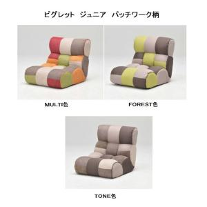 光製作所製 ピグレット ジュニア 布張り座椅子 6色対応 超多段階リクライニング 要在庫確認|f-room
