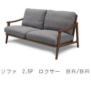 シギヤマ家具製 ソファ ロクサー 木部:2色対応