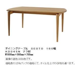 10年保証 飛騨産業製 ダイニングテーブル SEOTO(セオト) KD345N グッドデザイン賞 180幅も有り f-room