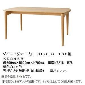 10年保証 飛騨産業製 ダイニングテーブル SEOTO(セオト) KD345B グッドデザイン賞 180幅も有り f-room