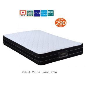 シングルマット アンネルベッド アソート7 P750 ピアノ線ポケットコイル使用 7巻のコイルを交互配列/Hゾーン仕様。硬さ:ハード/ソフトあり 送料無料 f-room