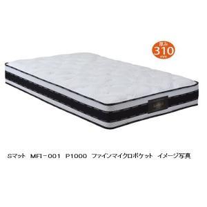 ダブルマットレス アンネルベッド MFI−001 P1000 ピアノ線ポケットコイル 並行配列 送料無料 東北・九州・北海道・沖縄・離島を除く。 f-room