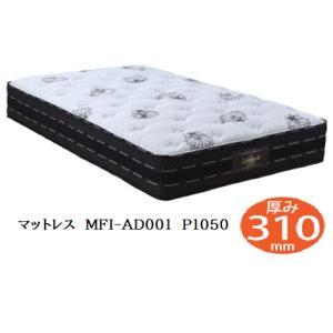シングルマットレス アンネルベッド MFI-AD001 P1050 ピアノ線ポケットコイル 並行/交互配列 送料無料 東北・九州・北海道・沖縄・離島を除く。 f-room