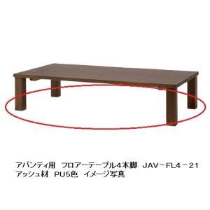 第一産業高山本店 アバンティ用 ローテーブル脚のみ JAV−FL4−21 アッシュ無垢 5色対応 開梱設置送料無料(沖縄、北海道、離島は除く) |f-room