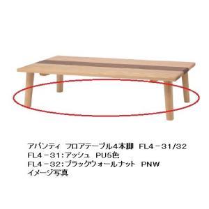 第一産業高山本店 アバンティ用 フロアーテーブル脚のみ JAV−FL4−31 アッシュ無垢 5色対応 開梱設置送料無料(沖縄、北海道、離島は除く) |f-room