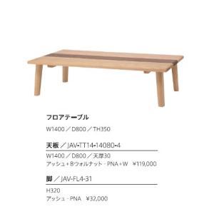 第一産業高山本店 フロアーテーブル アバンティ140  アッシュ+Bウォールナット オーダーサイズ可能 開梱設置送料無料(沖縄、北海道、離島は除く)|f-room
