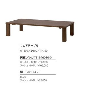 第一産業高山本店 フロアーテーブル アバンティ160  アッシュ オーダーサイズ可能 開梱設置送料無料(沖縄、北海道、離島は除く) |f-room