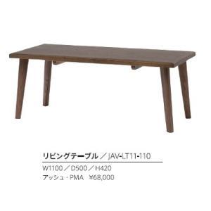 第一産業高山本店 リビングテーブル アバンティ110  アッシュ材 5色対応 送料無料(沖縄、北海道、離島は除く)|f-room
