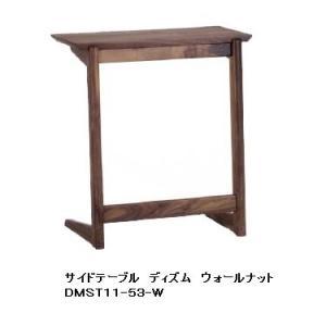 第一産業高山本店 サイドテーブル ディズム ウォールナット(PNW) DMST11-53-W PU塗装 送料無料 f-room