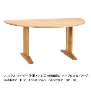 第一産業高山本店 オーダーテーブル天板のみ フレックス FX-TH2-160/C 主材:オーク PN0色 天板形状/サイズ等オーダー対応  送料無料 f-room
