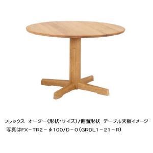 第一産業高山本店 オーダーテーブル天板のみ フレックス FX-TR2-100/D  主材:オーク PN0色 天板形状/サイズ等オーダー対応  送料無料 f-room