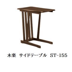 10年保証 イバタインテリア製 サイドテーブル 木楽 ST-155 オーク材 2色対応 送料無料玄関渡し 北海道・沖縄・離島は除く|f-room